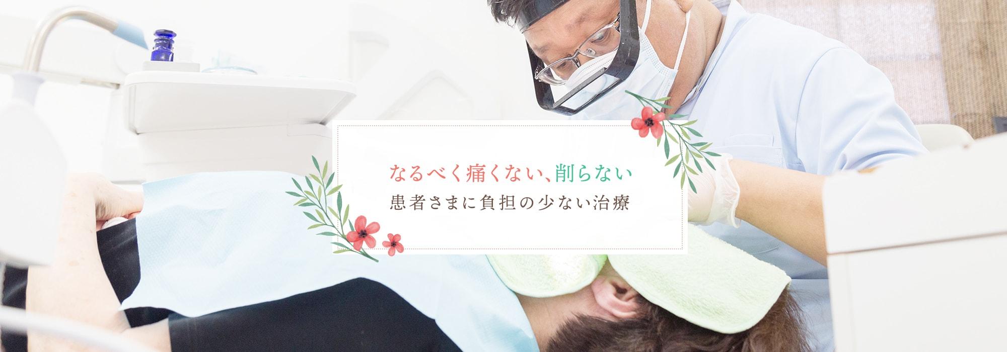 なるべく痛くない、削らない患者さまに負担の少ない治療