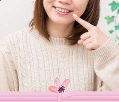 積極的な予防歯科でお口の健康をサポート